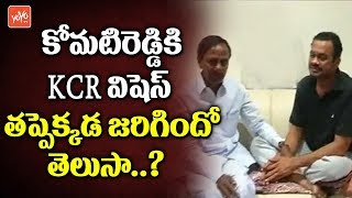 Komatireddy Venkat Reddy Shocked By CM KCR Birthday Wishes