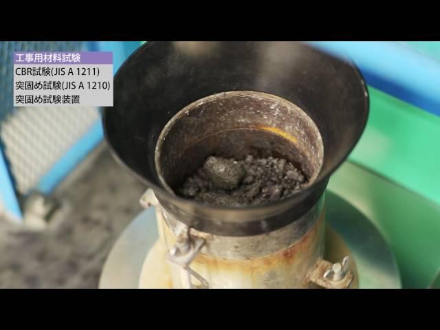 工事用材料試験 CBR試験サムネイル