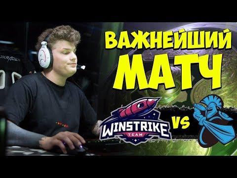 🔴НЕВЕРОЯТНЫЙ  МАТЧ НА ВЫЛЕТ | WinStrike vs NewBee Ti8