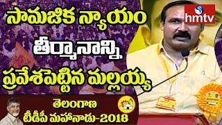 Bollam Mallaiah Yadav Speech | Telangana TDP Mahanadu 2018 | hmtv