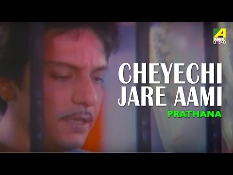 Cheyechi Jare Aami - Kishor Kumar and Amol Palekar Super Hit...