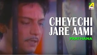 Cheyechi Jare Aami | Prathana | Bengali Movie Song | Kishore Kumar