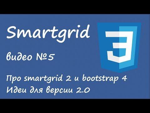 Мысли о Bootstrap 4 и Smartgrid 2, идеи развития