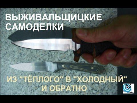 Нож: Из тёплого в холодный и обратно
