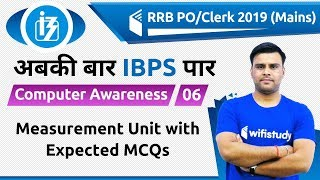 1:00 PM - IBPS RRB PO/Clerk 2019 (Mains) | Computer Awareness by Pandey Sir | Measurement Unit