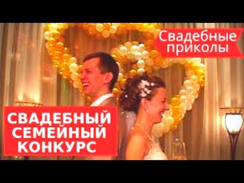 Свадебный семейный конкурс