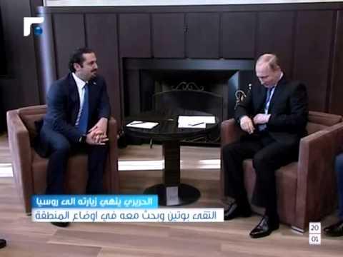 الحريري اختتم زيارته إلى روسيا بلقاء بوتين