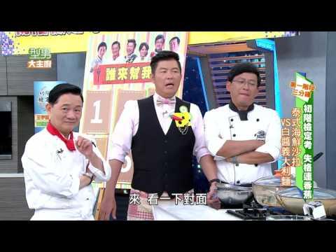 台綜-型男大主廚-20160810 大明星指定菜 黃鴻升、莫允雯來做菜