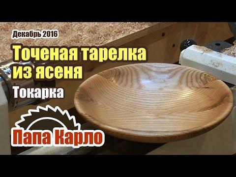 Точеная деревянная тарелка на токарном станке