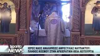 ΙΕΡΟΣ ΝΑΟΣ ΑΝΑΛΗΨΕΩΣ - ΑΦΡΟΞΥΛΙΑ ΝΑΥΠΑΚΤΟΥ