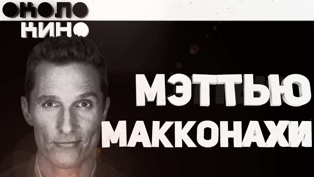 Мэттью МакКонахи (Matthew McConaughey) биография и факты от Около Кино