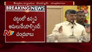 Chandrababu Naidu Sensational Comments on Central Govt over Injustice to AP