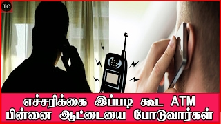 Beware of ATM Card Thiefs over phone call