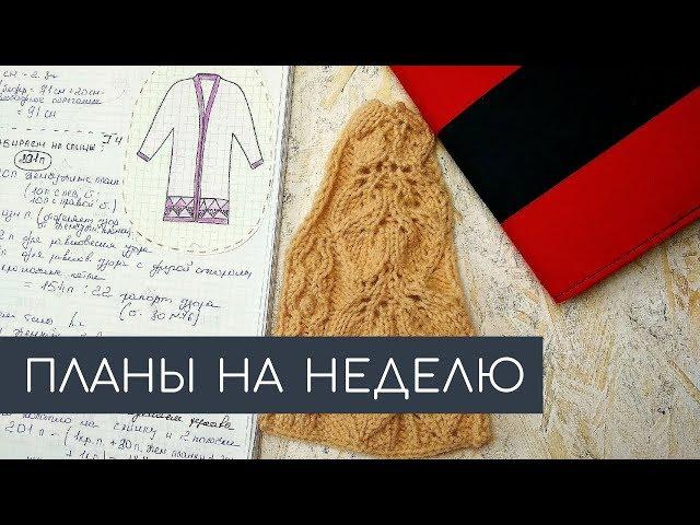 #вязание #вязаниеспицами НУЖЕН ВАШ СОВЕТ / МОИ ПЛАНЫ НА НЕДЕЛЮ