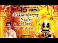 Mahamrityunjay Mantra 108 Times By Shankar Sahney I Full Video Song mp3