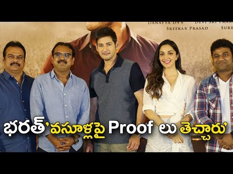Producer Danayya Reveals Orginal Collections Of Bharat Ane Nenu | Mahesh Babu