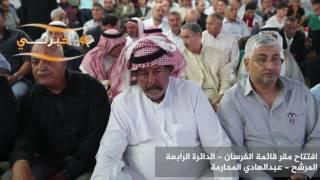 افتتاح مقر قائمة الفرسان - الدائرة الرابعة -  عمان