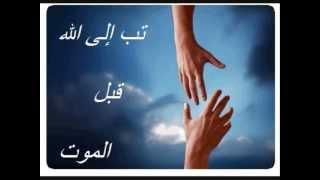 طريق التوبة إلى الله عز وجل ( قصة رائعة )