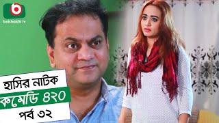 Dom Fatano Hashir Natok - Comedy 420 | EP - 32 | Mir Sabbir, Ahona , Siddik