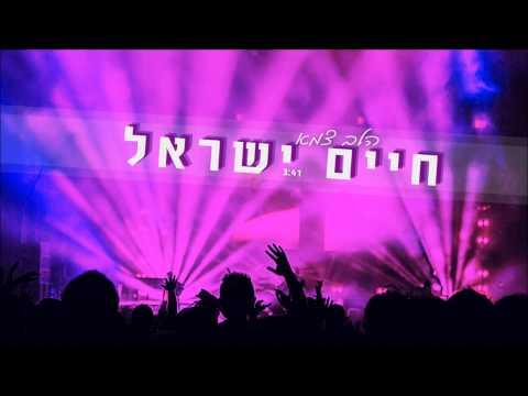 חיים ישראל - הלב צמא | Haim Israel - HaLev Tzame