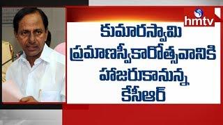 రేపు బెంగళూరుకు సిఎం కెసిఆర్ | CM KCR To Attend Kumaraswamy Swearing-in Ceremony | hmtv
