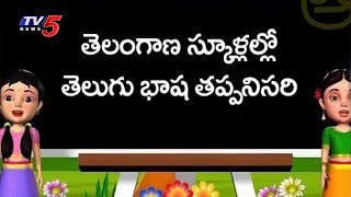 తెలంగాణ స్కూళ్లలో తెలుగు భాష తప్పనిసరి | Telugu To Be A Mandatory Subject | Telangana