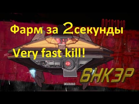 Как убить Бункер (6НК-3Р) за 2 секунды - Borderlands 2