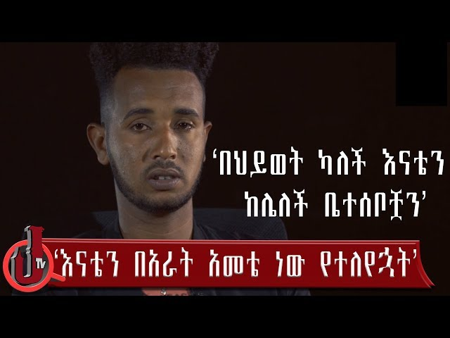 Heart Touching Story Of Ethio Eriterian Youth On Jtv Afaligi