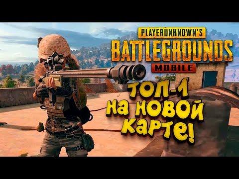 ТОП - 1 НА НОВОЙ КАРТЕ! - Battlegrounds ( Pubg Mobile )