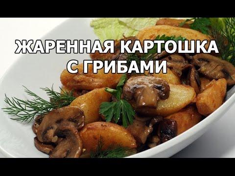 Как жарить картошку с грибами - видео
