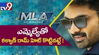Nandamuri Kalyan Ram speech @ MLA Audio Launch