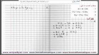 تمرين 4 درس العمليات على الأعداد الصحيحة و العشرية