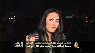 استعداد الدول العربية لمواجهة الكوارث الطبيعية