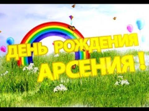Поздравления один годик арсений 567