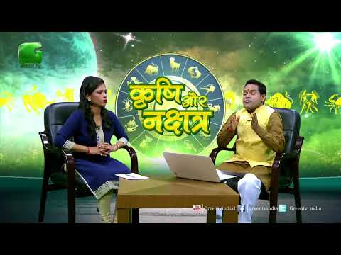 Krishi Aur Nakshatra - Weekly Predestined Of 20th August to 26th August 2017 Green TV