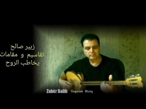 زبير صالح تقاسيم على الة البزق Zubêr Salih Biziq Teqasîm
