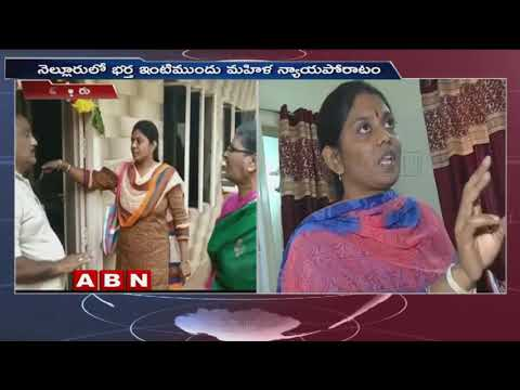 Woman holds protest in front of husband house, Demands justice | Nellore | ABN Telugu