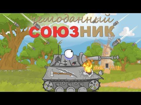 танки мульт : Чемоданный Союзник