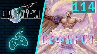 Final Fantasy VII - Прохождение. Часть 114: Сефирот. Финал и последняя заставка