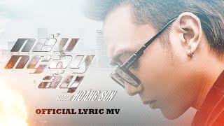 NẾU NGÀY ẤY   SOOBIN HOÀNG SƠN [Official Lyric Video]