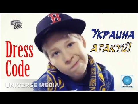 Dress Code - Украина атакуй!