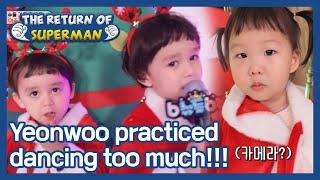 Yeonwoo practiced dancing too much!!! (The Return of Superman) | KBS WORLD TV 210117