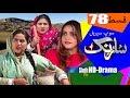 Sarang Ep 78   Sindh TV Soap Serial   HD 1080p    SindhTVHD Drama