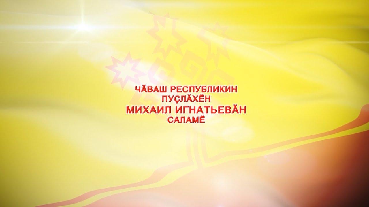Поздравления в день рождения на чувашском проза