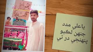 Han Ghazi Jo Alam aa // Ghulam Hussain umrani // New whats app Status Subscribe my channel