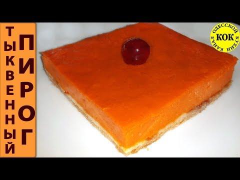 Волшебный тыквенный пирог - пошаговый рецепт