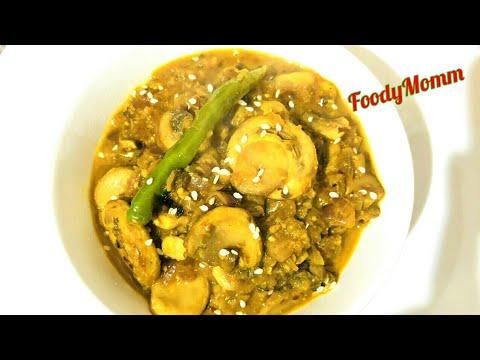 MUSHROOM FRY - MUSHROOM BHURJI- MUSHROOM FRY MASALA | MASALA MUSHROOM RECIPE- खुम्ब मसाला  FOODYMOMM