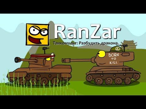 Мультики про танков смотреть онлайн бесплатно - d87ba