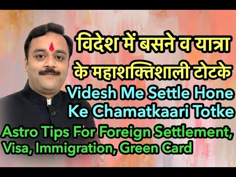 विदेश यात्रा के सरल समाधान,Astro Tips For Foreign Travel Music Videos