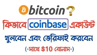 How to Create Bitcoin Coinbase Account A-Z Bangla Tutorial || How To Open Bitcoin Coinbase Account